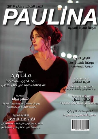 fe789d865eb9e issuu 482 481 مجلة الفيصل by yanal Isak - issuu