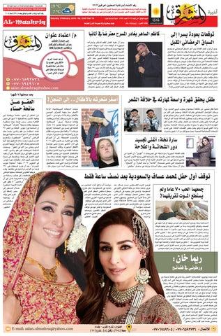 38576654d عدد الجمعة 8/2/2019 by Al Masry Media Corp - issuu