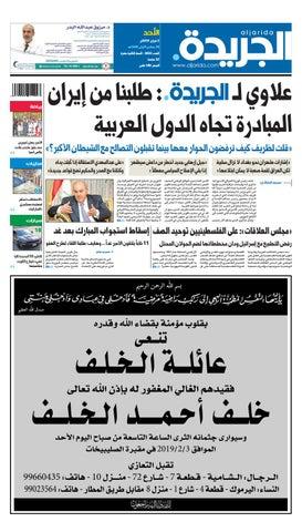 c27fb55edc171 عدد الجريدة الخميس 07 فبراير 2019 by Aljarida Newspaper - issuu