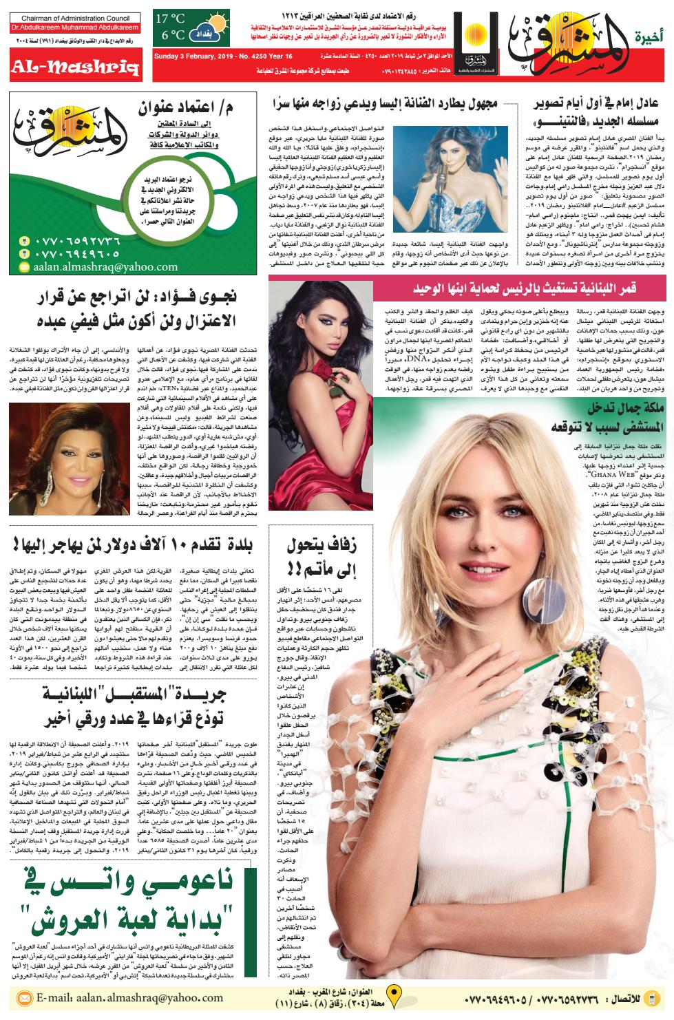 8c2947761 4250 AlmashriqNews by Al Mashriq Newspaper - issuu