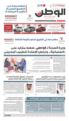 7c658844c Alwatan 03 FEB 2019 by Alwatan_BH - issuu