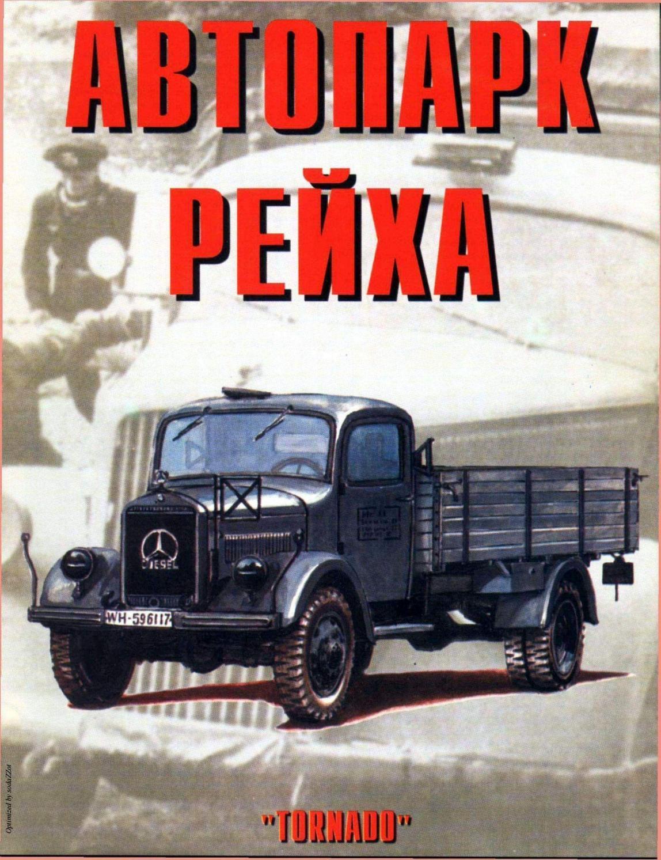 Транспортер вермахта элеватор заводской