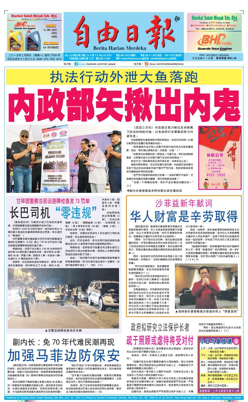 Mdn17935 By Merdeka Daily News 自由日报 Issuu