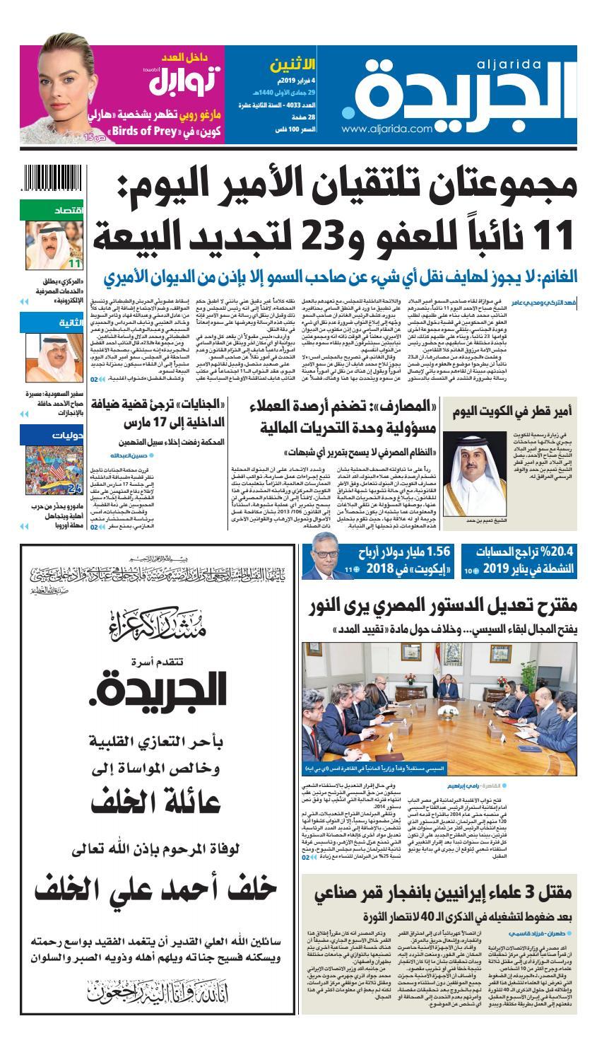 3d2fd0e18de35 عدد الجريدة الأثنين 04 فبراير 2019 by Aljarida Newspaper - issuu