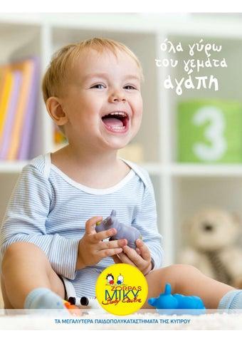4c2cbb68b41 Zorpas Miky Baby Centre. Κατάλογος με παιδικά και βρεφικά προϊόντα