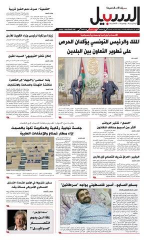 1285f055cfbc8 عدد الاثنين 4 شباط 2019 by Assabeel Newspaper - issuu