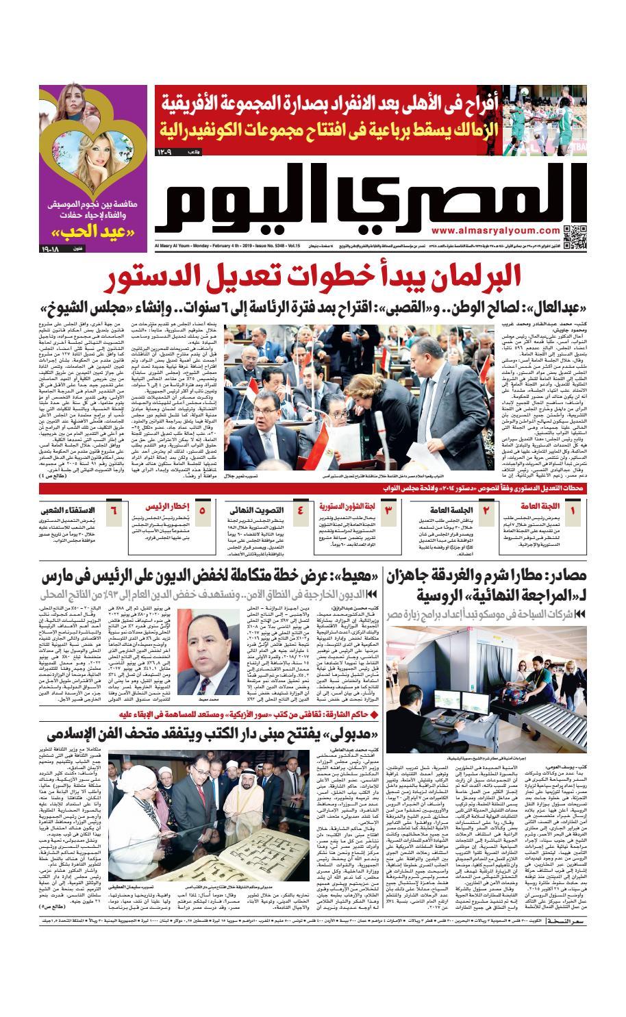 a8fe863ab عدد الاثنين 4-2-2019 by Al Masry Media Corp - issuu