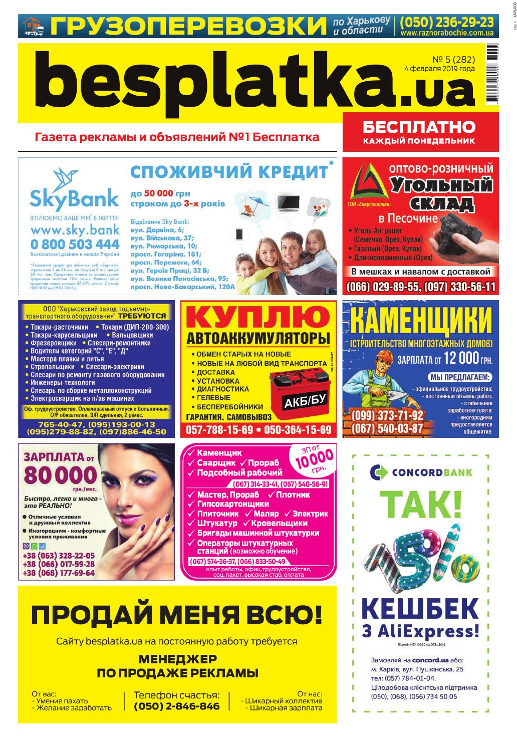 77438b462aee7 Besplatka #5 Харьков by besplatka ukraine - issuu