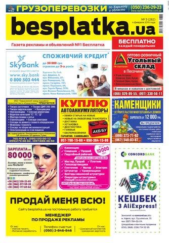 1e67dce14358 Besplatka #11 Харьков by besplatka ukraine - issuu