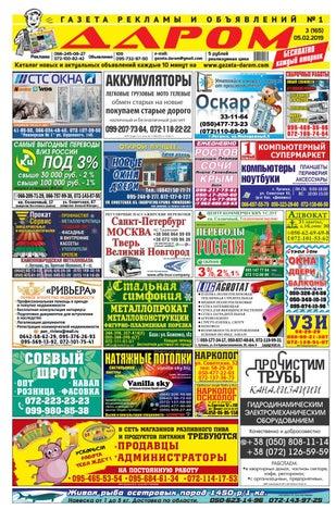 28dc44ba0 Газета