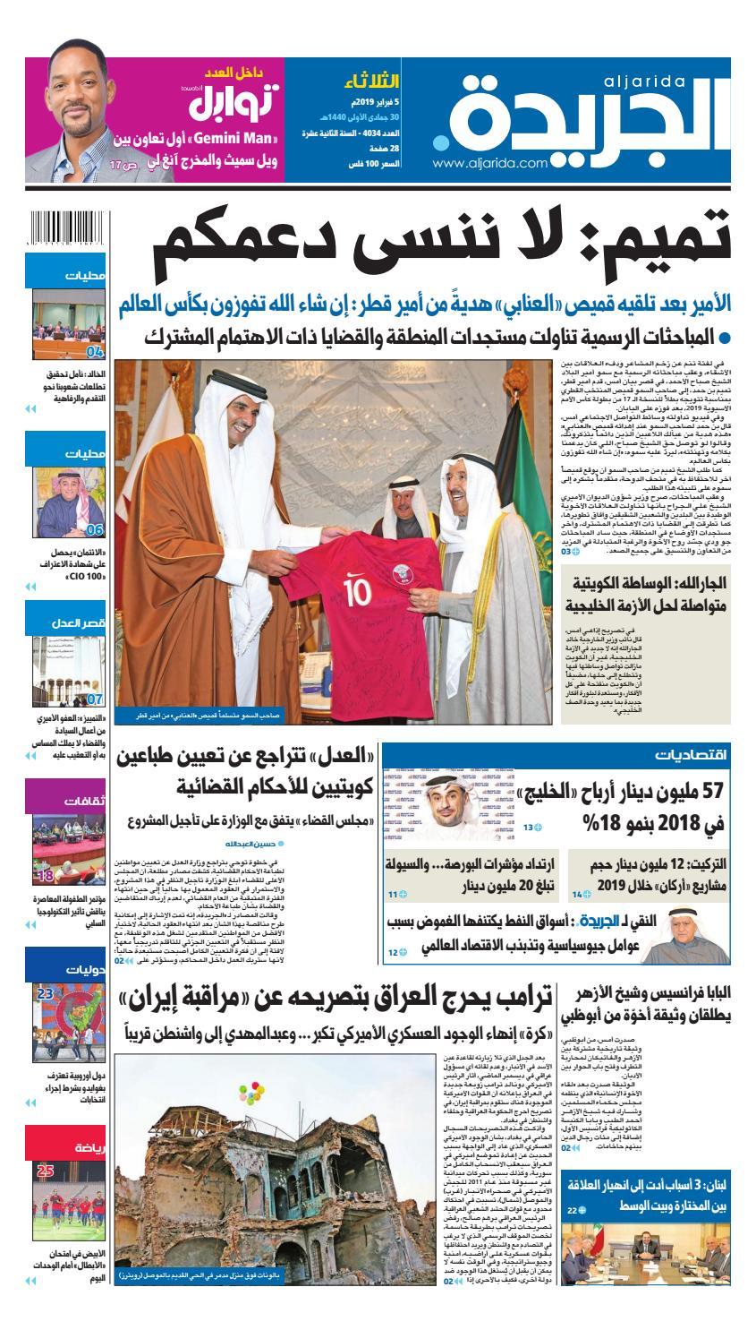 449abfcdbc446 عدد الجريدة الثلاثاء 05 فبراير 2019 by Aljarida Newspaper - issuu