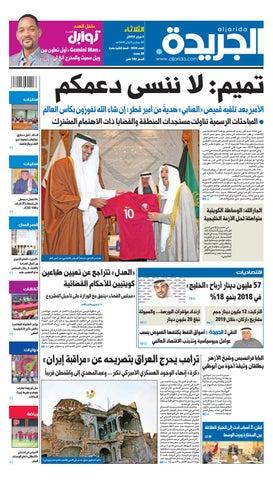 e854613a1c8db عدد الجريدة الثلاثاء 05 فبراير 2019 by Aljarida Newspaper - issuu