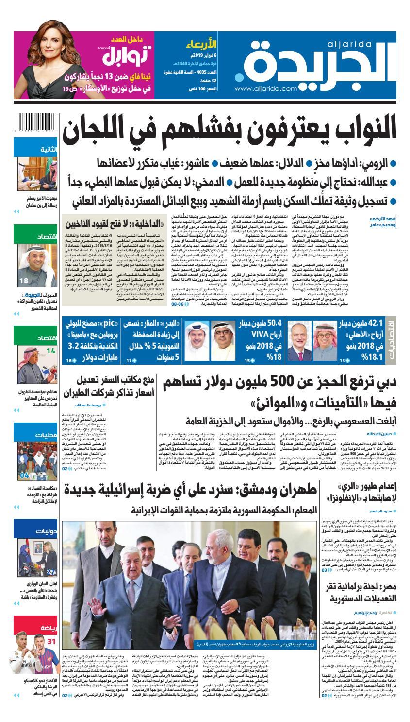 b916eb4fe عدد الجريدة الاربعاء 06 فبراير 2019 by Aljarida Newspaper - issuu