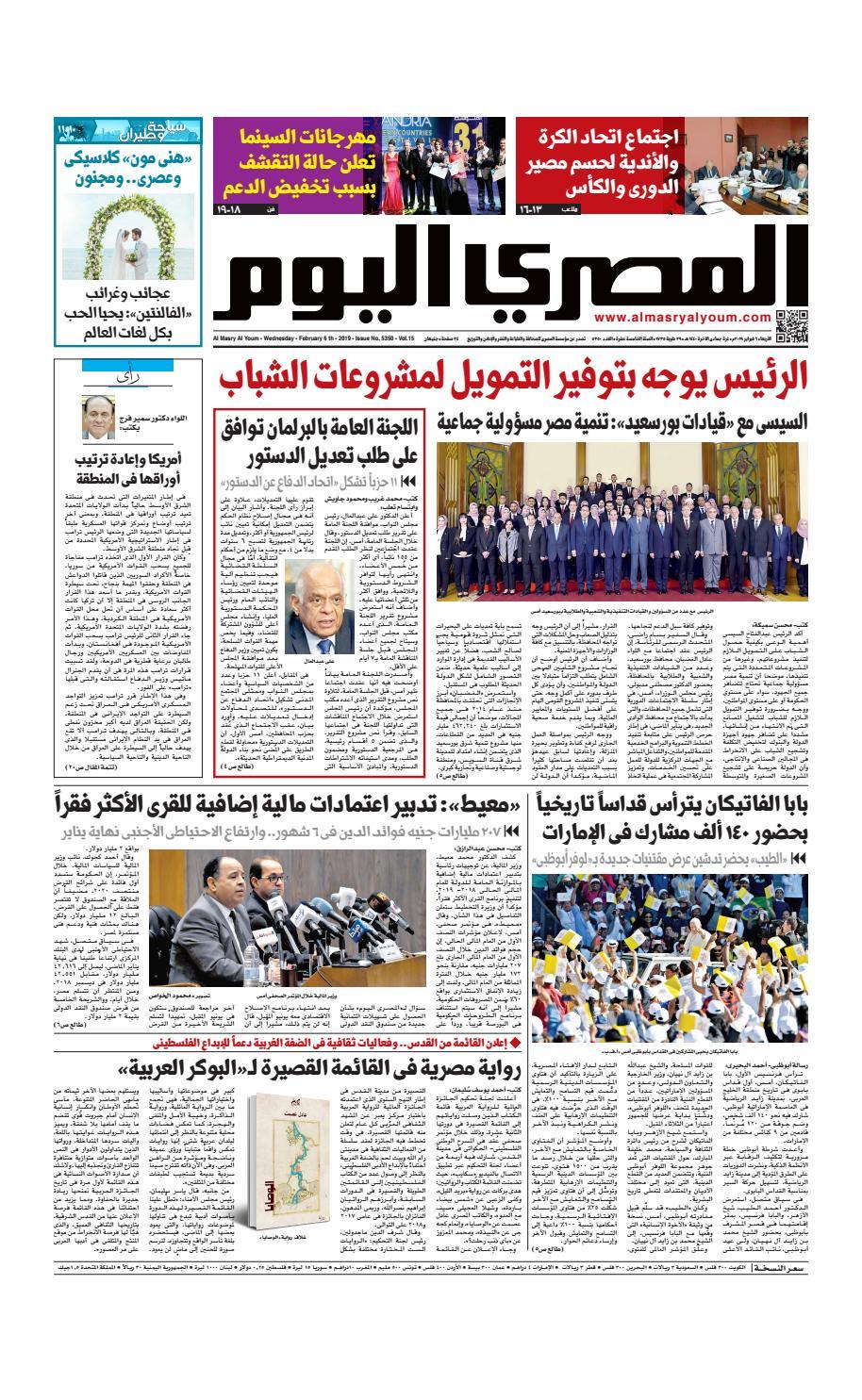 61f9430bf عدد الاربعاء 06-02-2019 by Al Masry Media Corp - issuu