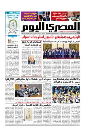 69634996f عدد الاربعاء 06-02-2019 by Al Masry Media Corp - issuu