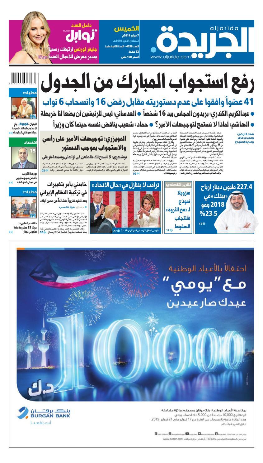 64a585d1c8e30 عدد الجريدة الخميس 07 فبراير 2019 by Aljarida Newspaper - issuu