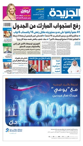 4d01a58f3a935 عدد الجريدة الخميس 07 فبراير 2019 by Aljarida Newspaper - issuu