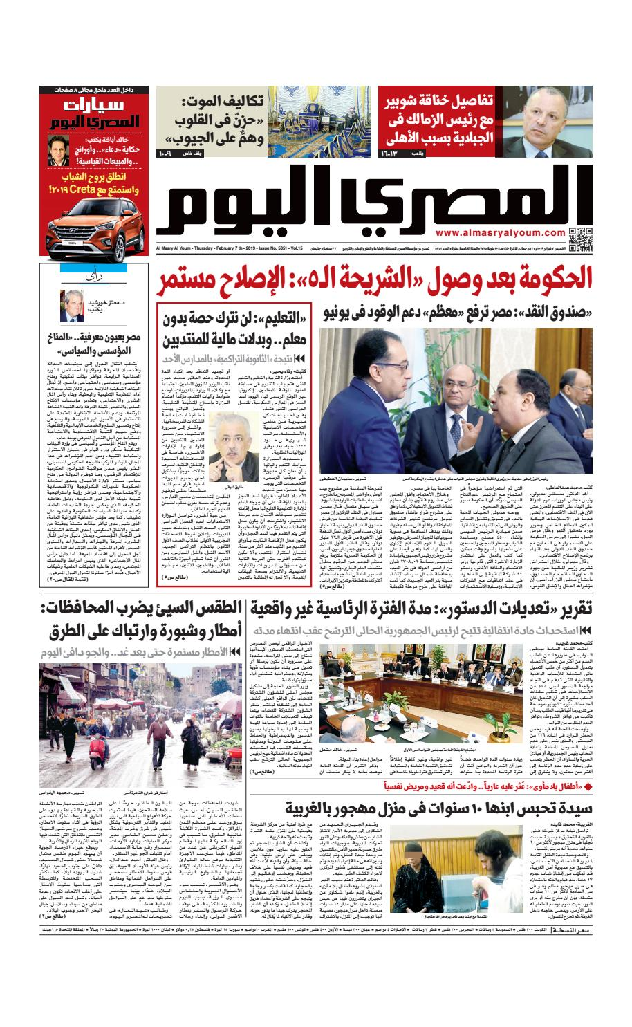 d4d765f41 عدد الخميس 2/7/2019 by Al Masry Media Corp - issuu