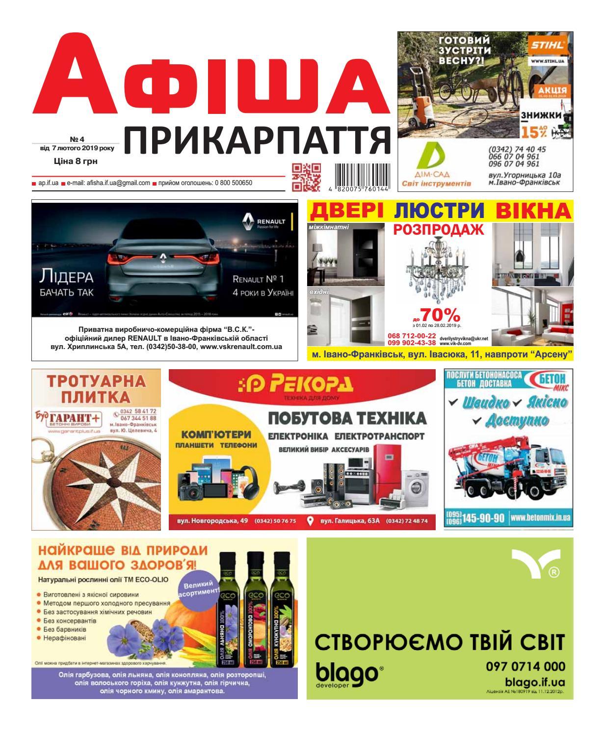 Афіша Прикарпаття №4 by Olya Olya - issuu d91a8b9bce028