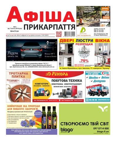 Афіша Прикарпаття №4 by Olya Olya - issuu da287e475b876