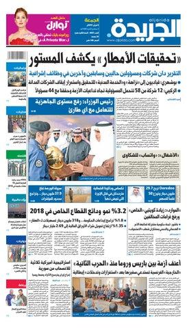 c07d2b42f عدد الجريدة الأثنين 18 فبراير 2019 by Aljarida Newspaper - issuu