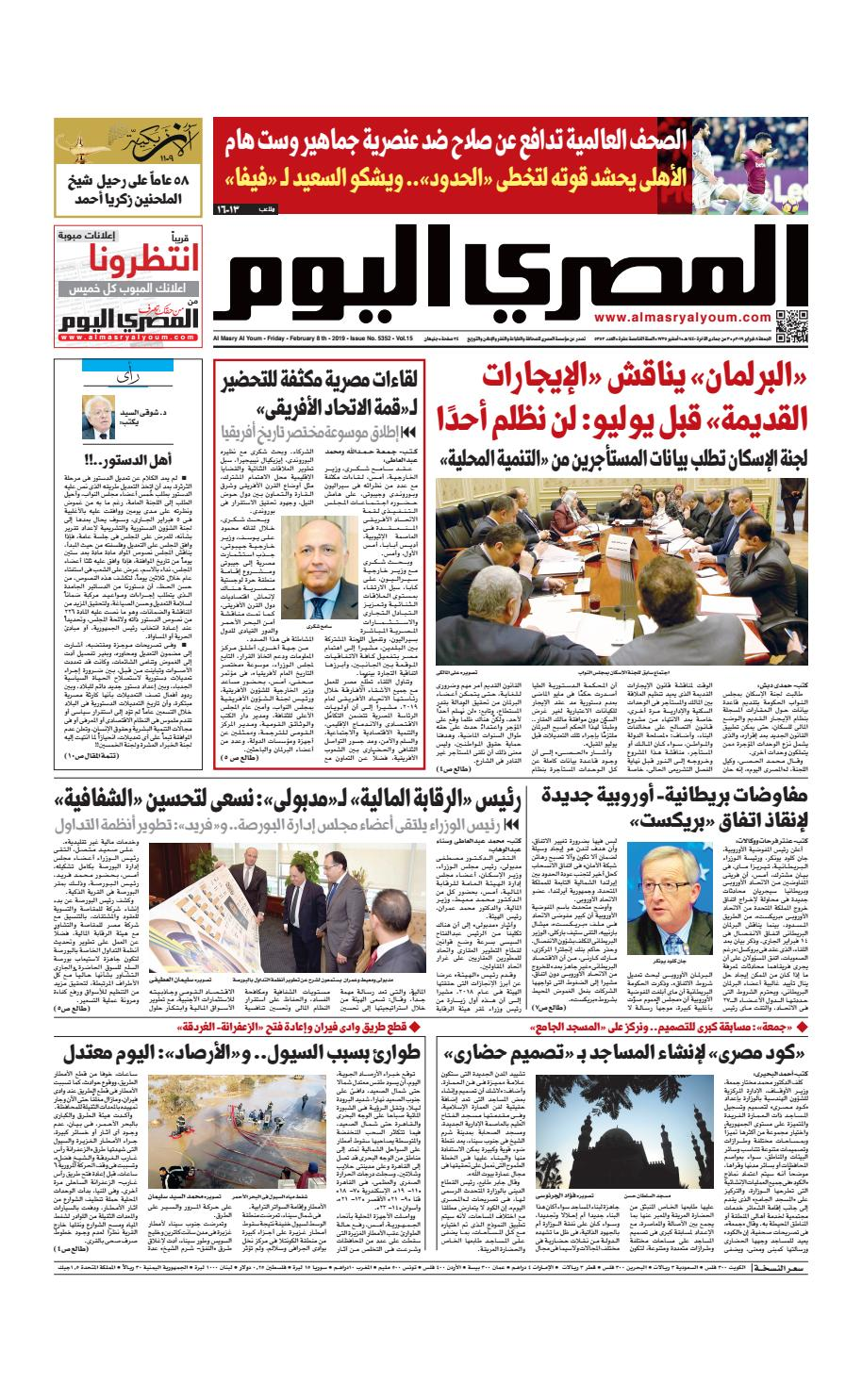 6cccde04a عدد الجمعة 8/2/2019 by Al Masry Media Corp - issuu