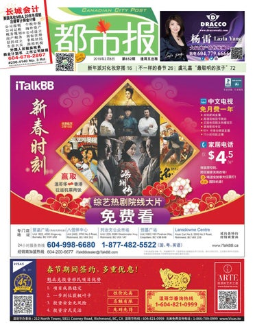 dccb6708a047 Sing Tao Canadian City Post 20190208 by Sing Tao Vancouver 《星島 ...