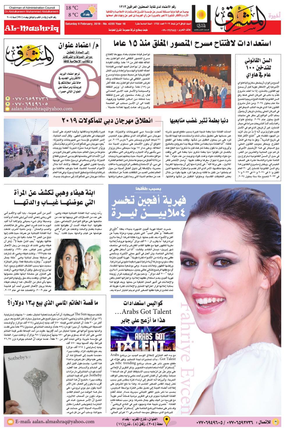 edeedee0917a3 4255 AlmashriqNews by Al Mashriq Newspaper - issuu