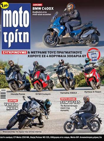 moto-triti-2019-01 77b7c5bfc6a