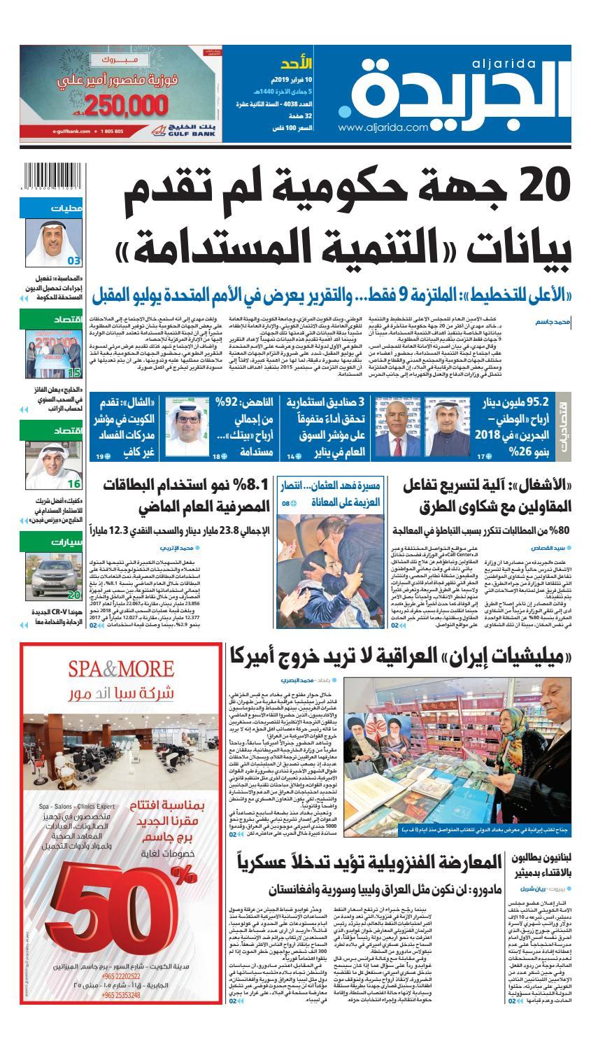 e25d88b86f8ec عدد الجريدة الأحد 10 فبراير 2019 by Aljarida Newspaper - issuu