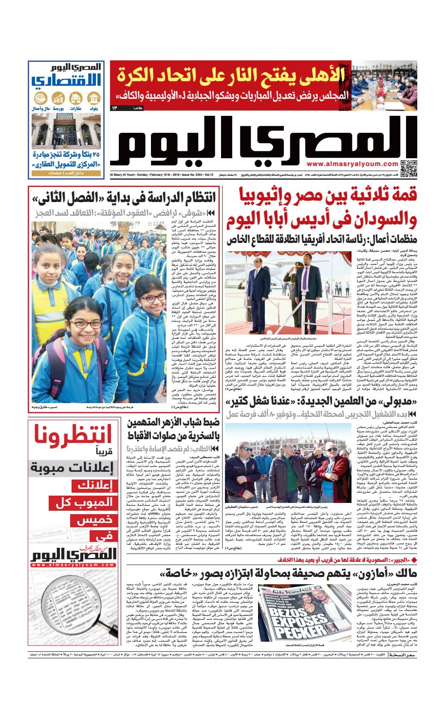 0f1241ef2 عدد الاحد 10-02-2019 by Al Masry Media Corp - issuu