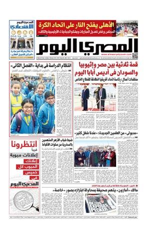 7b810cc66 عدد الاحد 10-02-2019 by Al Masry Media Corp - issuu