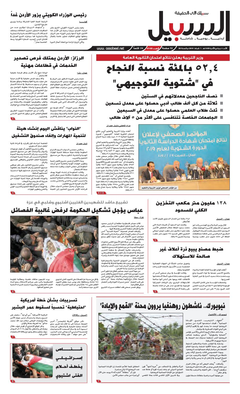 45cfe12939cf9 عدد الأحد 10 شباط 2019 by Assabeel Newspaper - issuu