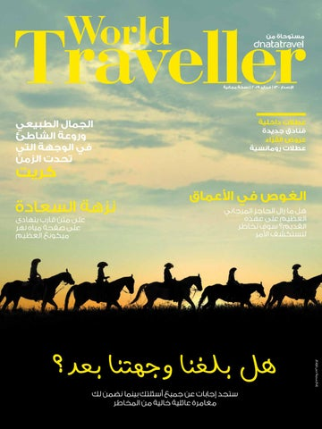 99ee0970d World Traveller - ARABIC - February'19 by Hot Media - issuu