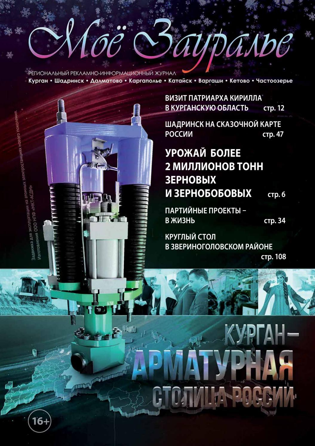 Петуховский элеватор курганская область официальный сайт самые большие элеваторы в казахстане