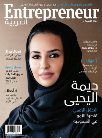 962d0e2fb42bd Raya Magazine 41 by Rahhal WebDesign - issuu