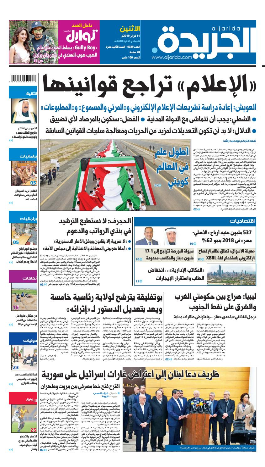 37011d9d4 عدد الجريدة الأثنين 11 فبراير 2019 by Aljarida Newspaper - issuu