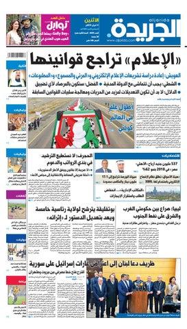 0832e7024 عدد الجريدة الأثنين 11 فبراير 2019 by Aljarida Newspaper - issuu