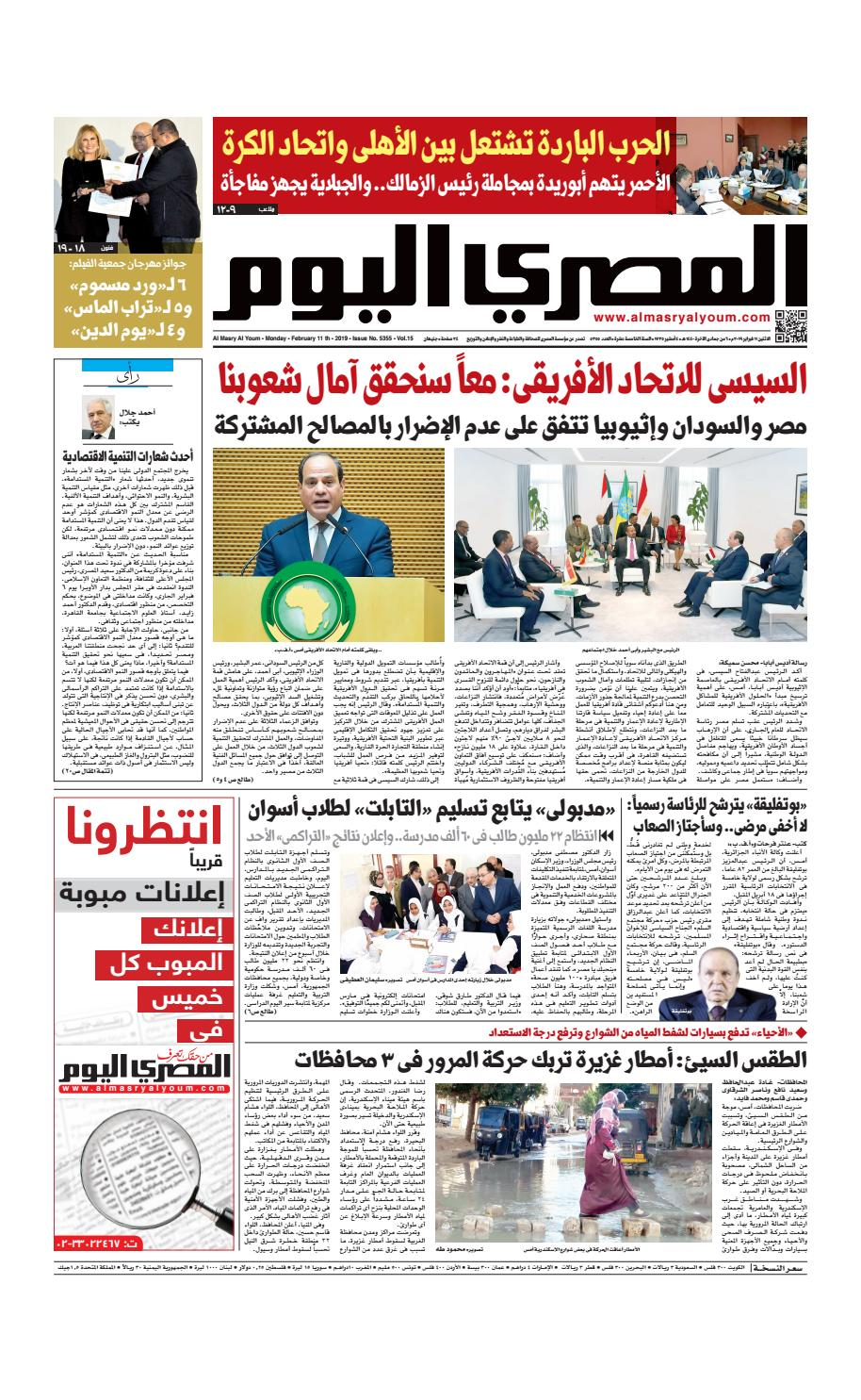 01b85ca4e عدد الاثنين 11-02-2019 by Al Masry Media Corp - issuu