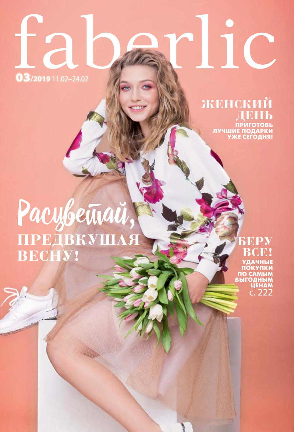 45ab7d96aa08aad FABERLIC КАТАЛОГ №3/2019 by Faberlic Latvija - issuu