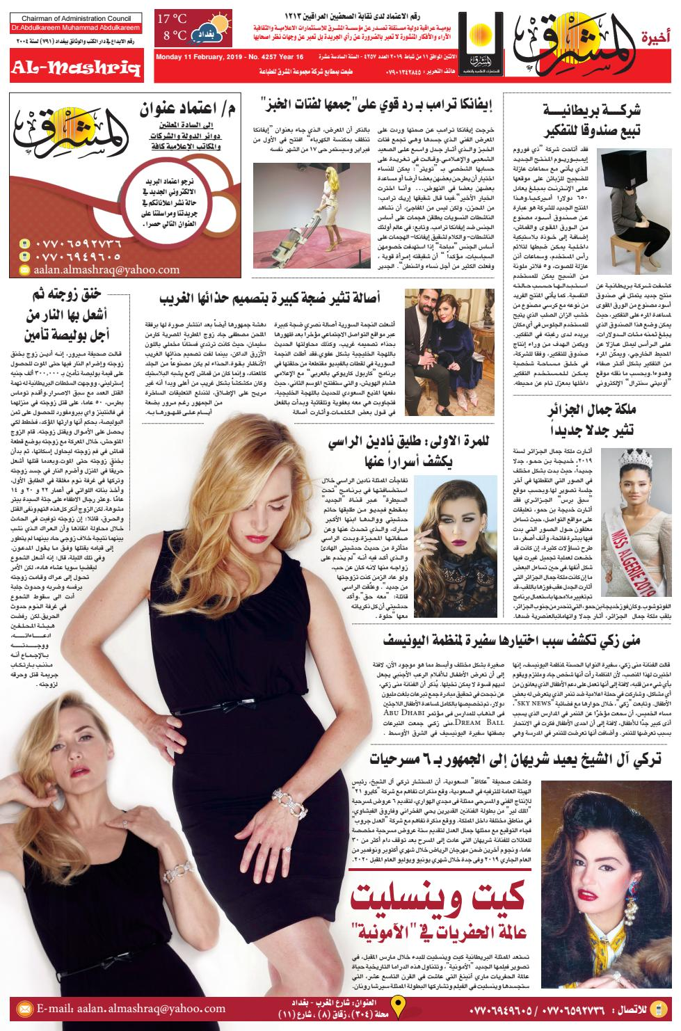 218d4a5456876 4257 AlmashriqNews by Al Mashriq Newspaper - issuu