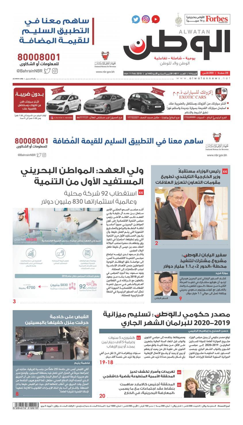 b119f1785 Alwatan 11 FEB 2019 by Alwatan_BH - issuu