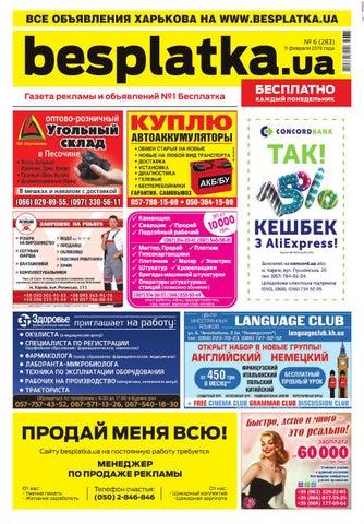 119cb8bff Besplatka #6 Харьков by besplatka ukraine - issuu