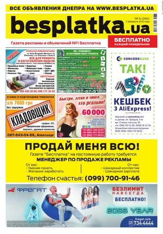 dc1483ddb135 Besplatka #6 Днепр by besplatka ukraine - issuu