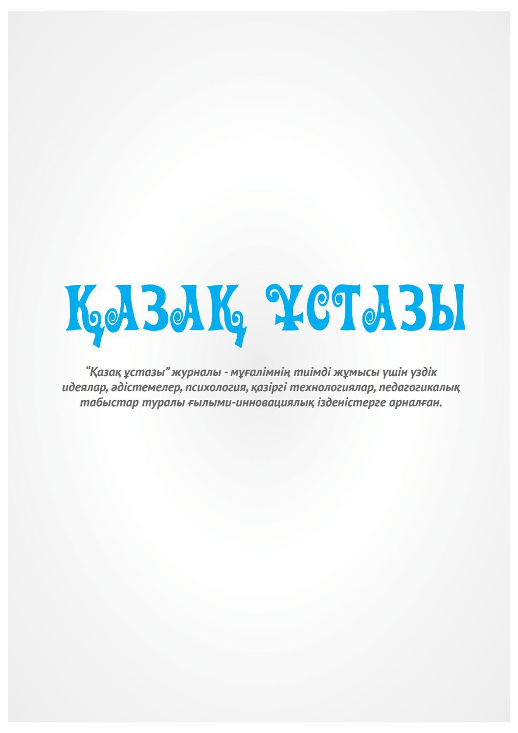 Карточкалық ойындар орыс тілінде