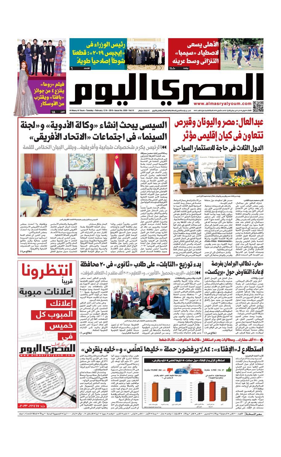 3801fb7f7 عدد الثلاثاء 12-02-2019 by Al Masry Media Corp - issuu