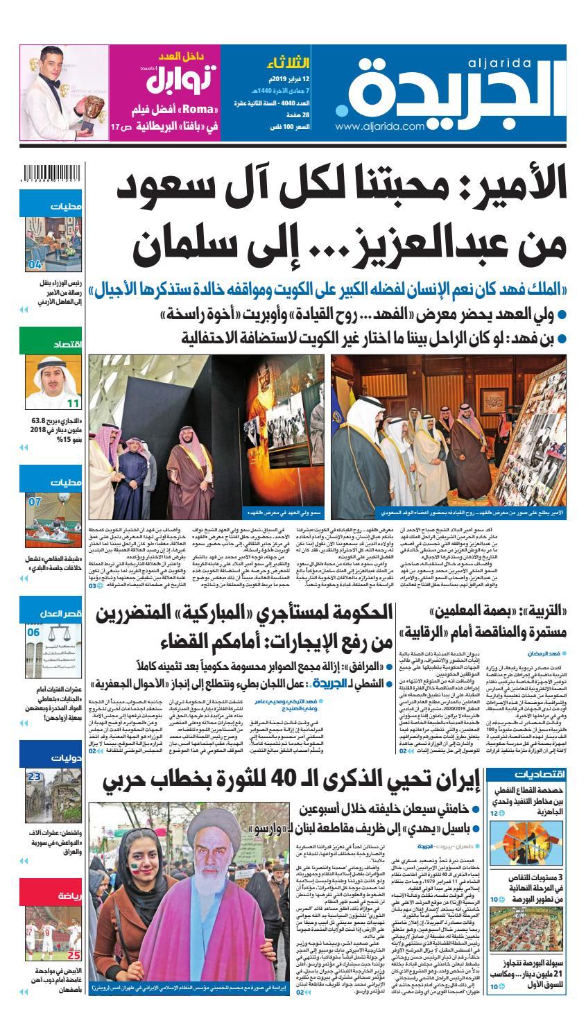 c64a3046a0b24 عدد الجريدة الثلاثاء 12 فبراير 2019 by Aljarida Newspaper - issuu