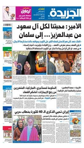 78f5345b3 عدد الجريدة الثلاثاء 12 فبراير 2019 by Aljarida Newspaper - issuu