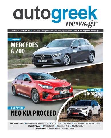 939e8a1ef2 Autogreeknews Magazine 06 Φεβρουάριος 2019 by autogreeknews - issuu