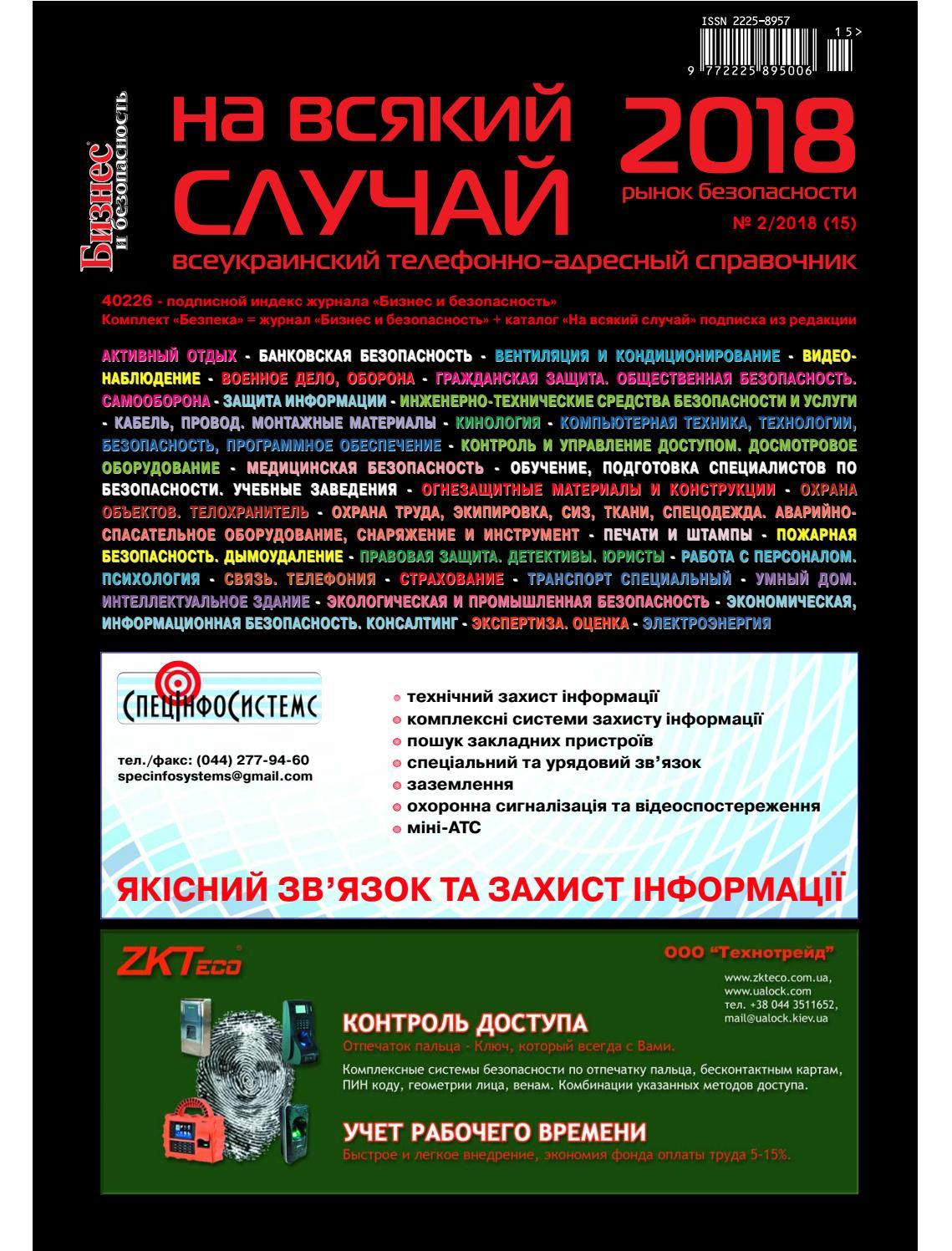 37aa26059b75 На всякий случай 2/2018 (15) - Ukrainian Security Yellow Pages by smpg  shans ltd. - issuu